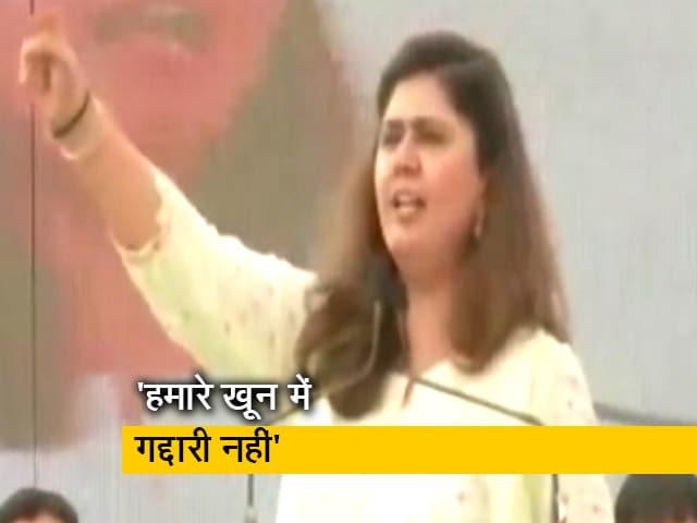 Video : BJP नहीं छोड़ूंगी, पार्टी चाहे तो फैसला ले सकती है: पंकजा मुंडे