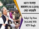 Video: NDTV বাংলায়  আজকের (19.12.2019)  সেরা খবরগুলি