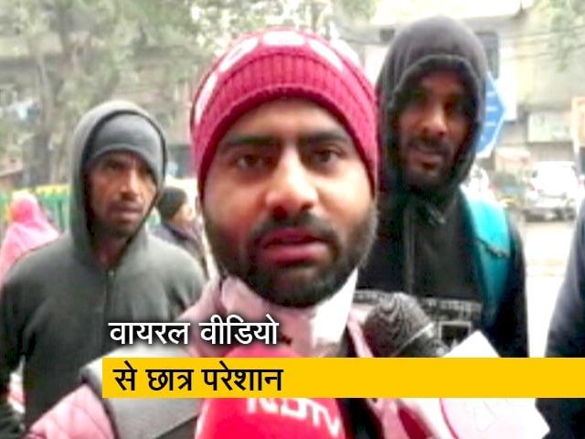 Videos : सोशल मीडिया पर वायरल वीडियो में छात्रों को घर जाने के लिए कहा जा रहा है