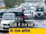 दिल्ली: जगह-जगह पानी भरा, कई जगहों पर जाम