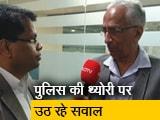 Video : रवीश कुमार का प्राइम टाइम: तेलंगाना एनकाउंटर पर क्या बोले यूपी के पूर्व डीजीपी?