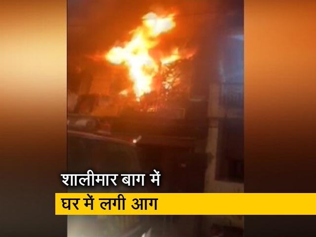 Video : दिल्ली के शालीमार बाग में घर में लगी आग, 3 की मौत जबकि 4 घायल