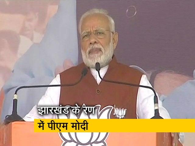 Videos : धनबाद में हुई रैली में पीएम मोदी ने कांग्रेस से किए तीखे सवाल