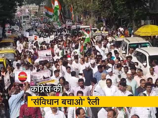 Videos : कांग्रेस ने स्थापना दिवस पर देशभर में निकाली 'संविधान बचाओ' रैली