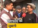 Video : दिल्ली के अनाज मंडी में हुए आग हादसे के चश्मदीद से NDTV ने की बात