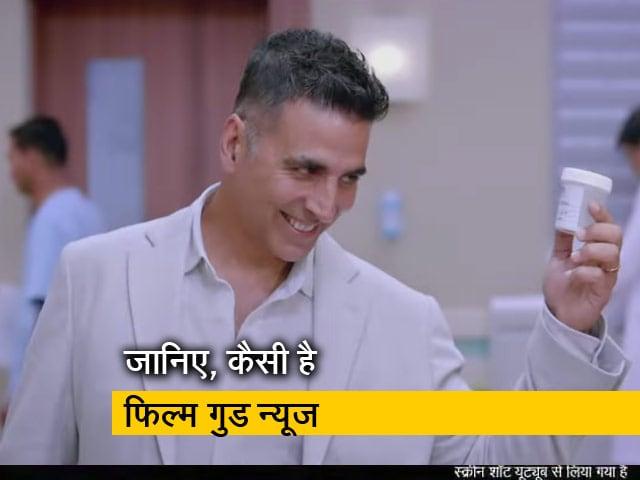 Videos : 'गुड न्यूज' रिलीज, देखने से पहले जानें कैसी है ये फिल्म