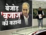 Video : खबरों की खबर: अगर राहुल बजाज सत्ता से सवाल पूछ सकते हैं तो बाकि सब चुप क्यों?