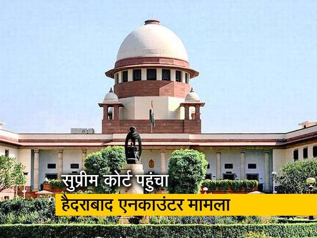 Videos : हैदराबाद एनकाउंटर मामले के खिलाफ सुप्रीम कोर्ट में याचिका दाखिल