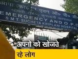 Video : दिल्ली में हुए हादसे के बाद अपनों को ढूंढ रहे लोग