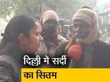 Videos : दिल्ली में आज भी कड़ाके की ठंड, मौसम विभाग ने जारी किया रेड अलर्ट
