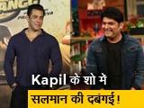 Video : Kapil के शो में Salman का धमाल, Bigg Boss 13 में होगी Vikas Gupta की एंट्री