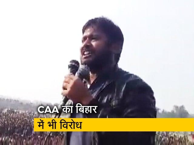 Videos : कन्हैया कुमार ने नागरिकता कानून के खिलाफ भरी 'आजादी-आजादी' की हुंकार