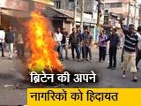 Video : ब्रिटेन की एडवाइजरी- पूर्वोत्तर भारत की यात्रा पर एहतियात बरतें