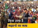 Videos : Jharkhand Results 2019: इस बार पांच चरणों में चुनाव कराए गए हैं झारखंड में