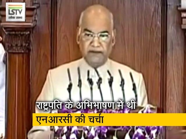 Videos : रवीश कुमार का प्राइम टाइम: जब सरकार ने चर्चा नहीं की तो राष्ट्रपति के अभिभाषण का हिस्सा कैसे बना NRC
