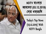 Video : NDTV বাংলায়  আজকের (03.12.2019)  সেরা খবরগুলি