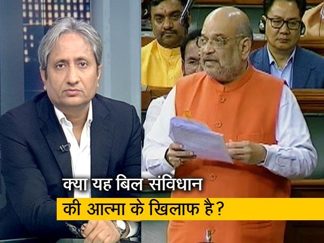 Videos : रवीश कुमार का प्राइम टाइम: नागरिकता बिल में एक धर्म विशेष पर चुप्पी क्यों?