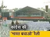 Video : केंद्र की नीतियों के विरोध में कांग्रेस की 'भारत बचाओ' रैली