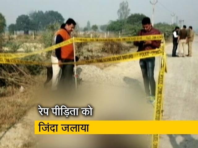 Videos : उन्नाव: रेप पीड़िता को केरोसिन छिड़क जिंदा जलाया, सभी 5 आरोपी गिरफ्तार