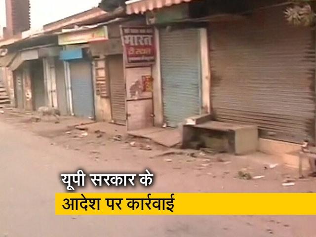 Videos : NDTV Exclusive: मुजफ्फरनगर में यूपी सरकार ने सील की 67 दुकानें