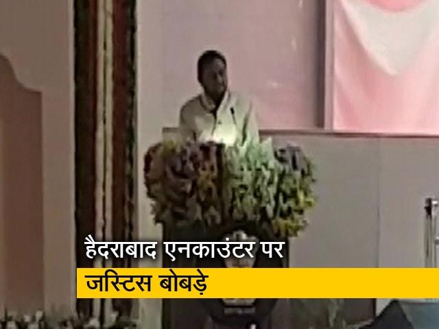 Videos : हैदराबाद एनकाउंटर पर बोले CJI बोबड़े, इंसाफ बदला बन जाए तो अपना चरित्र गंवा देता है