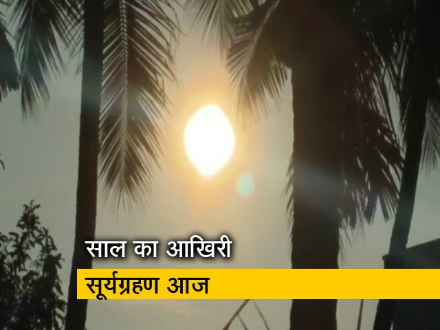 Videos : Solar Eclipse 2019: आज आंशिक सूर्य ग्रहण सुबह 7.59 मिनट से शुरू हुआ