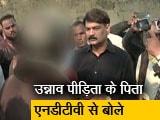 Video : उन्नाव रेप पीड़िता के पिता ने NDTV  को बताया पूरा मामला