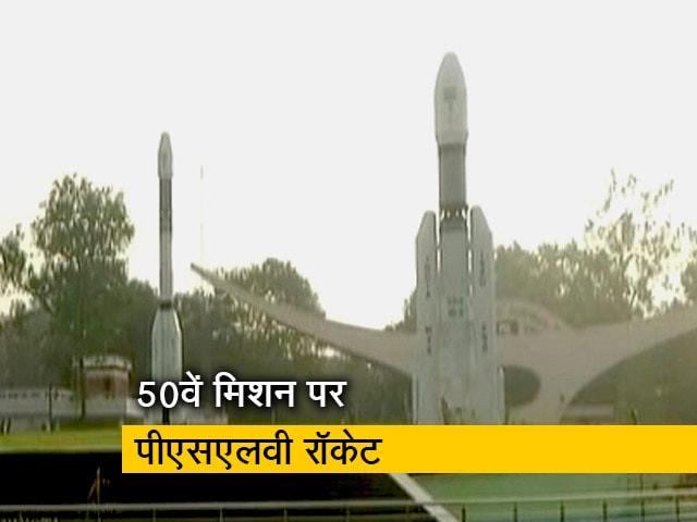 Videos : रीसेट-2बीआर1 और 9 विदेशी सैटेलाइट लेकर जाएगा पीएसएलवी रॉकेट