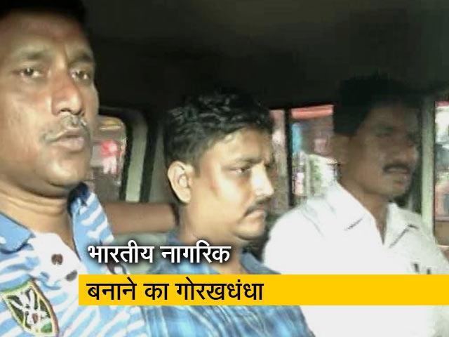 Videos : 2000 रुपये में भारतीय नागरिक बनाने वाले गिरोह का भंडाफोड़