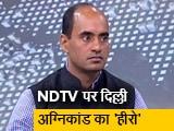 Video : दिल्ली अग्निकांड में राजेश शुक्ला ने 11 लोगों की जान बचाई