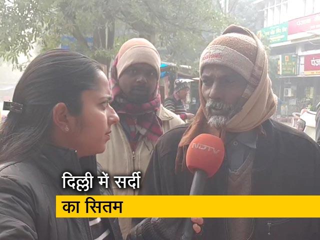 Video : दिल्ली में आज भी कड़ाके की ठंड, मौसम विभाग ने जारी किया रेड अलर्ट