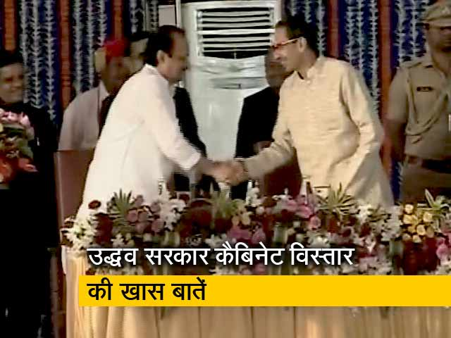 Video : इस सियासी फार्मूले के तहत हुआ महाराष्ट्र सरकार का कैबिनेट विस्तार