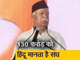Video : RSS चीफ मोहन भागवत बोले- 130 करोड़ को हिंदू मानता है संघ