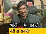 Video : मैं झारखंड में मोदी जी को प्रधानमंत्री के रूप में नहीं देख रहा था : हेमंत सोरेन
