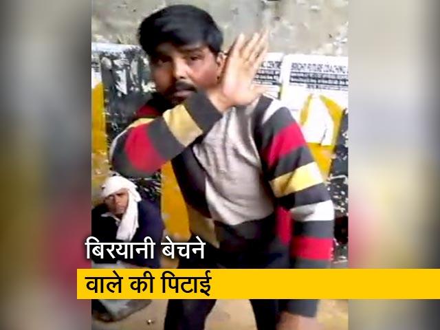Videos : दिल्ली से सटे ग्रेटर नोएडा में बिरयानी बेचने पर युवक की बेरहमी से पिटाई