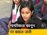 Video : गुवाहाटी में कर्फ्यू में दी गई ढील, सड़क पर प्रदर्शन जारी