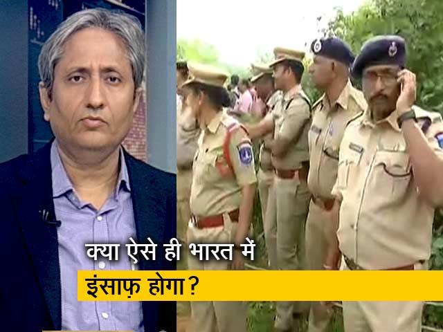 Videos : रवीश कुमार का प्राइम टाइम : तेलंगाना एनकाउंटर के सपोर्टर संविधान विरोधी हैं?