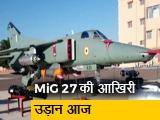 Video : आज रिटायर हो रहा कारगिल वॉर का हीरो MiG 27, 34 साल से कर रहा देश की सेवा