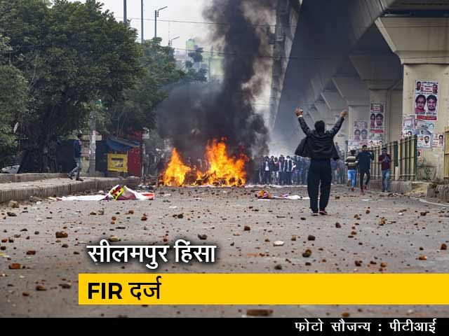 Videos : सीलमपुर-जाफराबाद में हुए हिंसक प्रदर्शनों के मामले में 6 लोग गिरफ्तार