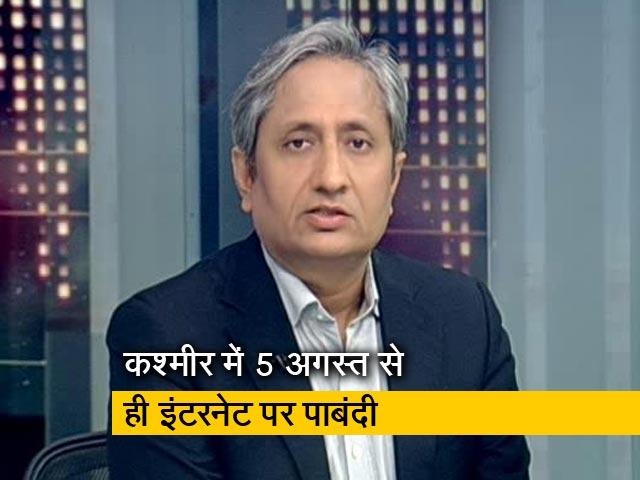 Videos : रवीश कुमार का प्राइम टाइम: बिना इंटरनेट कश्मीर में पत्रकारिता सूनी और DU में कैसे जी रहे हैं शिक्षक