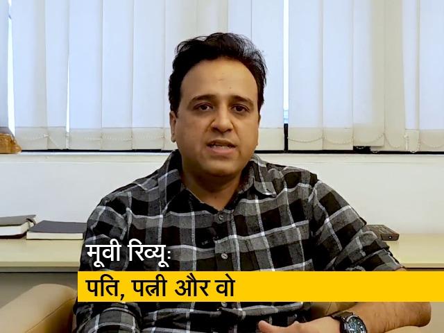 Video : Pati Patni Aur Woh Movie Review: जानें कैसी है Kartik, Ananya और Bhumi की फिल्म