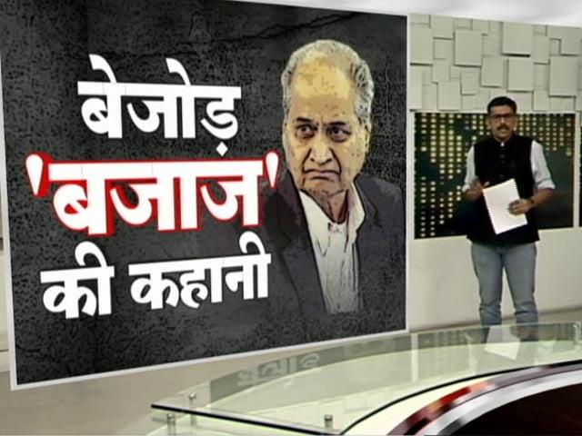 Videos : खबरों की खबर: अगर राहुल बजाज सत्ता से सवाल पूछ सकते हैं तो बाकि सब चुप क्यों?