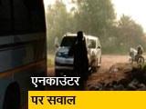 Video : तेलंगाना एनकाउंटर पर बहस का दौर जारी, NHRC की टीम मौके पर पहुंची