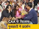 Video : असम: CAA मामले में सरकार के खिलाफ सैकड़ों महिलाएं सड़क पर उतरीं