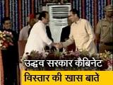 Videos : इस सियासी फार्मूले के तहत हुआ महाराष्ट्र सरकार का कैबिनेट विस्तार
