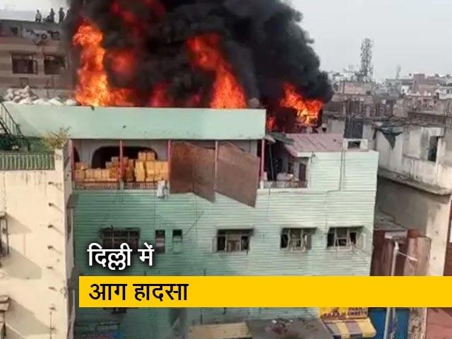 Videos : सिटी एक्सप्रेस: दिल्ली अग्निकांड में फैक्ट्री मालिक रेहान गिरफ्तार, 43 की मौत