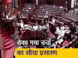 Video : नागरिकता बिल पर चर्चा के दौरान सभापति ने रोक दी कार्यवाही