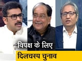 Video: बिहार की राजनीति को भी प्रभावित करेंगे झारखंड के चुनाव परिणाम ?