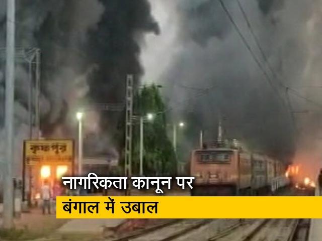 Videos : नागरिकता कानून के खिलाफ बंगाल में हिंसक प्रदर्शन, 5 खाली ट्रेनों में लगाई आग