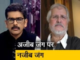 Videos : CAA पर दिल्ली के पूर्व उप राज्यपाल नजीब जंग से खास बातचीत